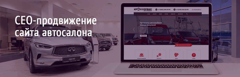 Продвижения автосалона сайта сайт компании гуд фуд