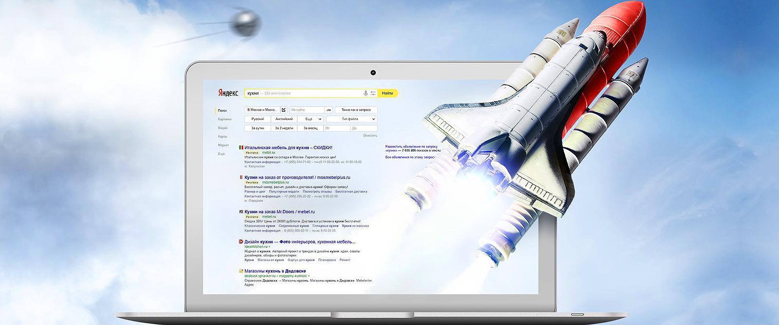 Продвижение сайта через яндекс как сделать сайту иконку